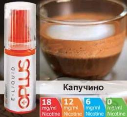 Жидкость Oplus Капучино