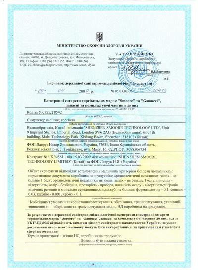 сертифікат електронної сигарети