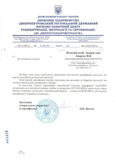 сертифікат електронної сигарети 2
